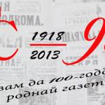 Подписчиков районной газеты «Голас Сенненшчыны» в наступающем году ожидает сюрприз