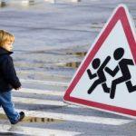 Безопасной дороги в школу