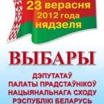В Сенненском районе образованы участки для голосования по выборам депутатов Палаты представителей Национального собрания РБ пятого созыва