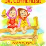 """С пачынам!Первые участники районного конкурса частушек """"Эх, сенненцы!"""""""