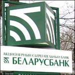 «АСБ «Беларусбанк» — ваш друг