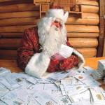 У российского Деда Мороза сегодня день рождения