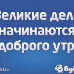 Российский социальный будильник становится популярным и в Украине