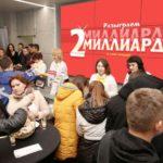 Более 2 МИЛЛИАРДОВ рублей будет разыграно в первый день нового года в народной лотерее «Русское лото»
