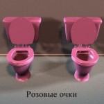 Право на туалет