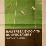Британцы рекламируют очки, используя украинский гол