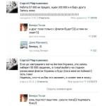 Пользователь ВКонтакте обещает выбежать голышом на стадион во время матча Украина-Англия